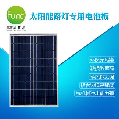 太陽能電池板